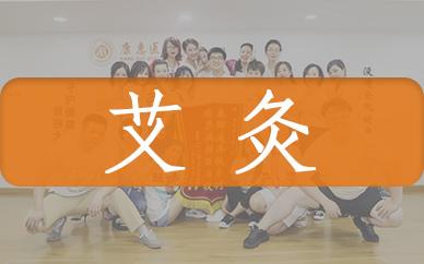 北京艾灸课程培训班
